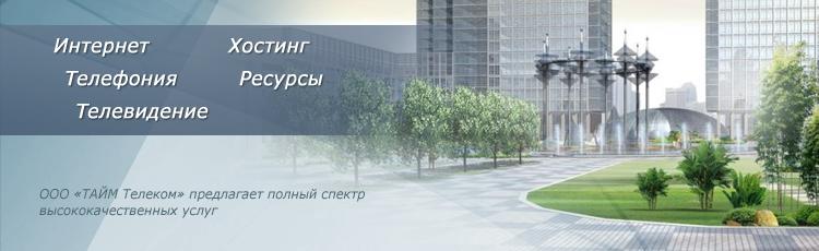 """Услуги компании ООО """"ТАЙМ Телеком"""""""